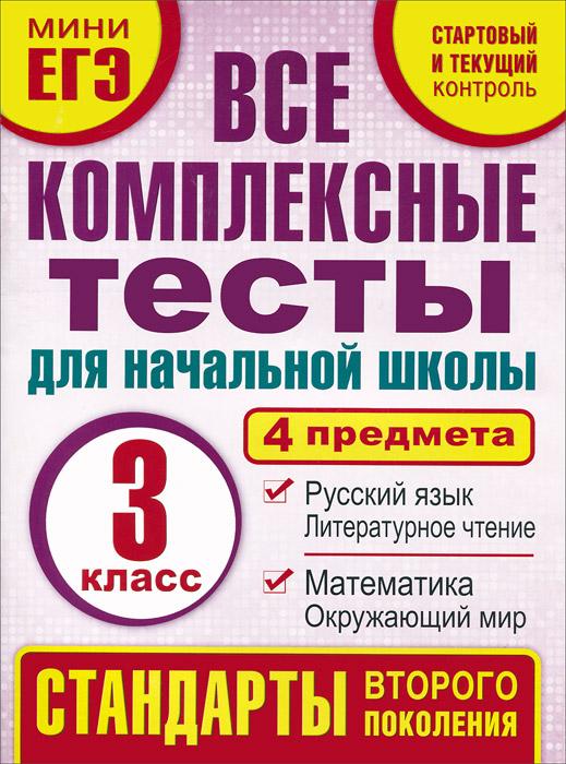 Математика. Окружающий мир. Русский язык. Литературное чтение. 3 класс. Все комплексные тесты для начальной школы