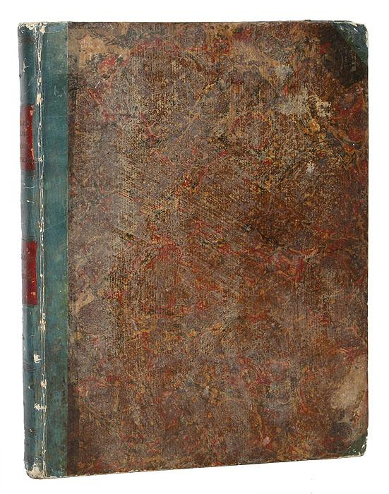 История Льва Диакона и другие сочинения византийских писателей
