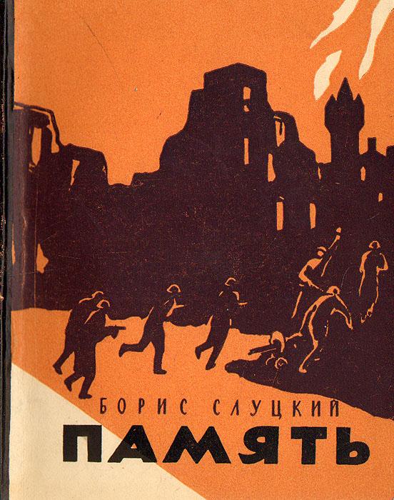 Борис Слуцкий Память. Книга стихов