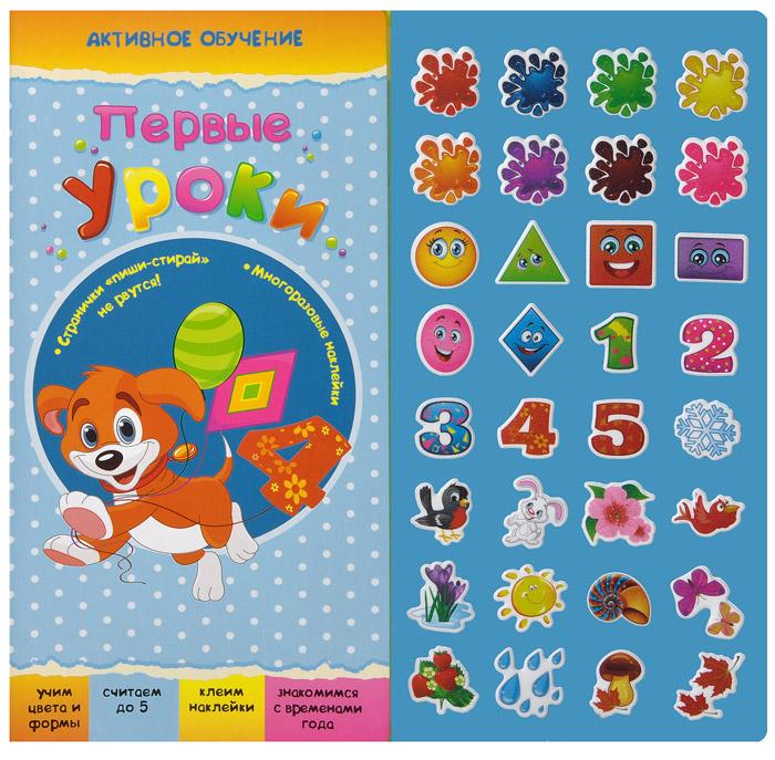 Первые уроки (+ наклейки)12296407Ты уже учишь цвета формы, цифры и времена года? Вот молодец! В этой книге тебя ждут многоразовые яркие наклейки, весёлые познавательные стихи и рисунки со зверятами, игрушками, сказочными персонажами. Все страницы книги - пиши-стирай: ты можешь рисовать и писать фломастером, стирать тряпочкой и писать снова!