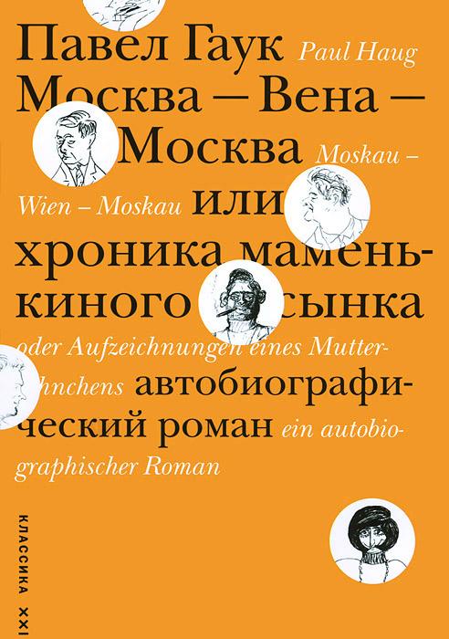 Москва - Вена - Москва, или Хроника маменькиного сынка. Автобиографический роман