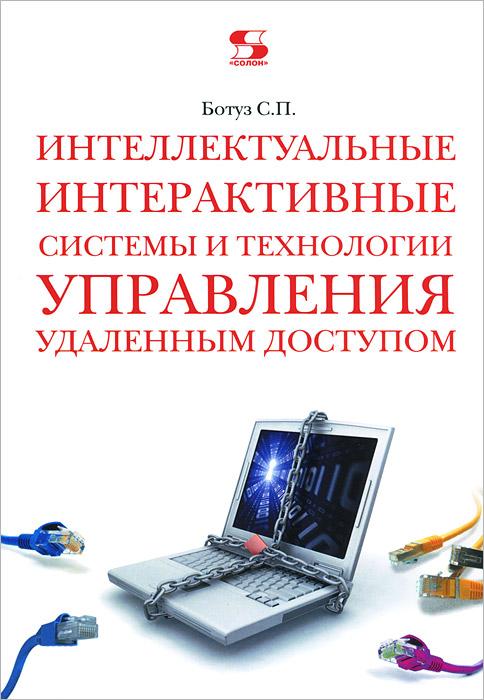 Интеллектуальные интерактивные системы и технологии управления удаленным доступом. Учебное пособие