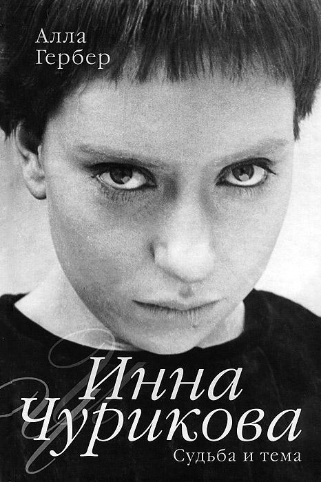 Инна Чурикова. Судьба и тема