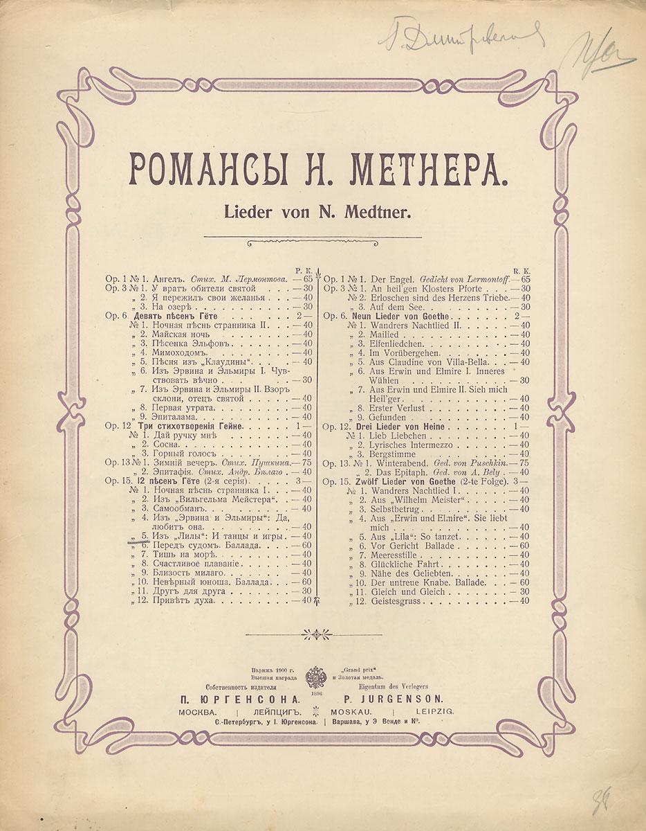 Романсы Н. Метнера. Девять песен Гете. Из