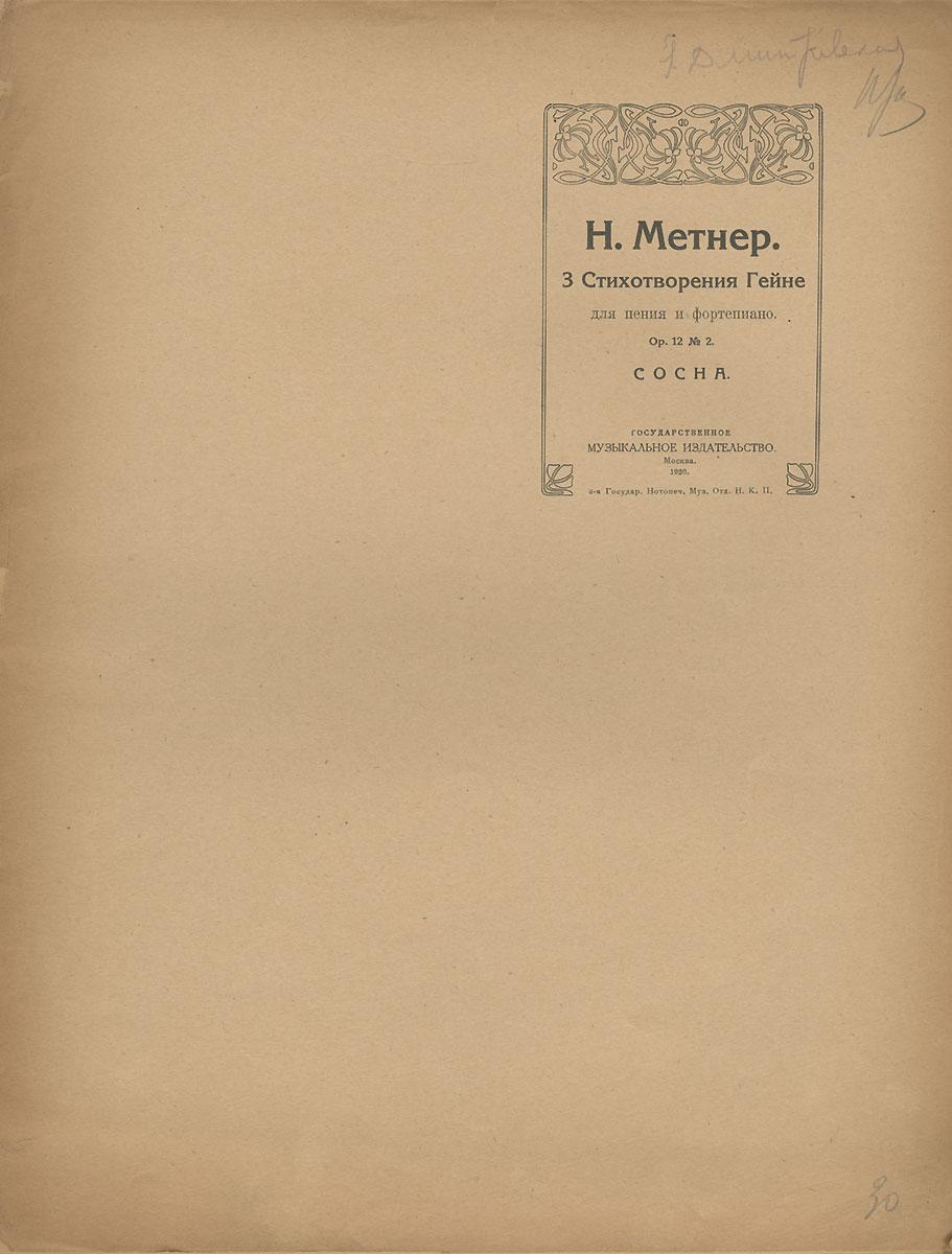 3 Стихотворения Гейне. Сосна. Для пения и фортепиано