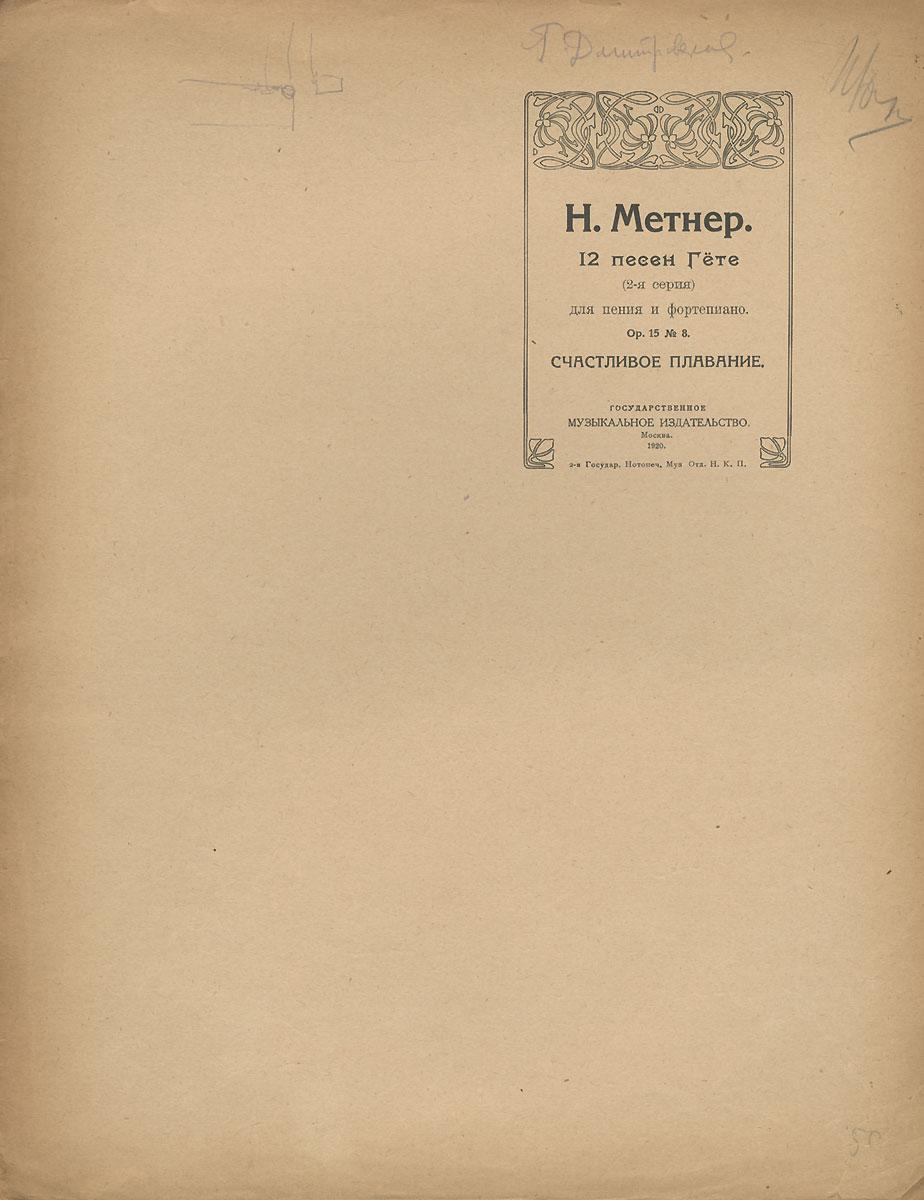 Метнер. 12 песен Гете. Счастливое плавание. Для пения и фортепиано