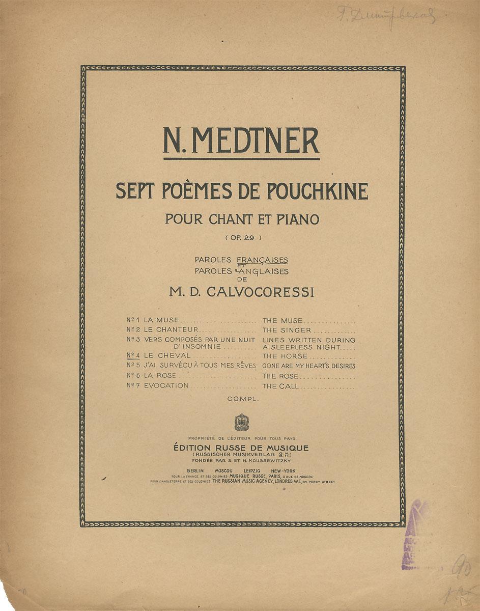 Medtner: Sept poemes de Pouchkine pour chant et piano: Le cheval (Конь)