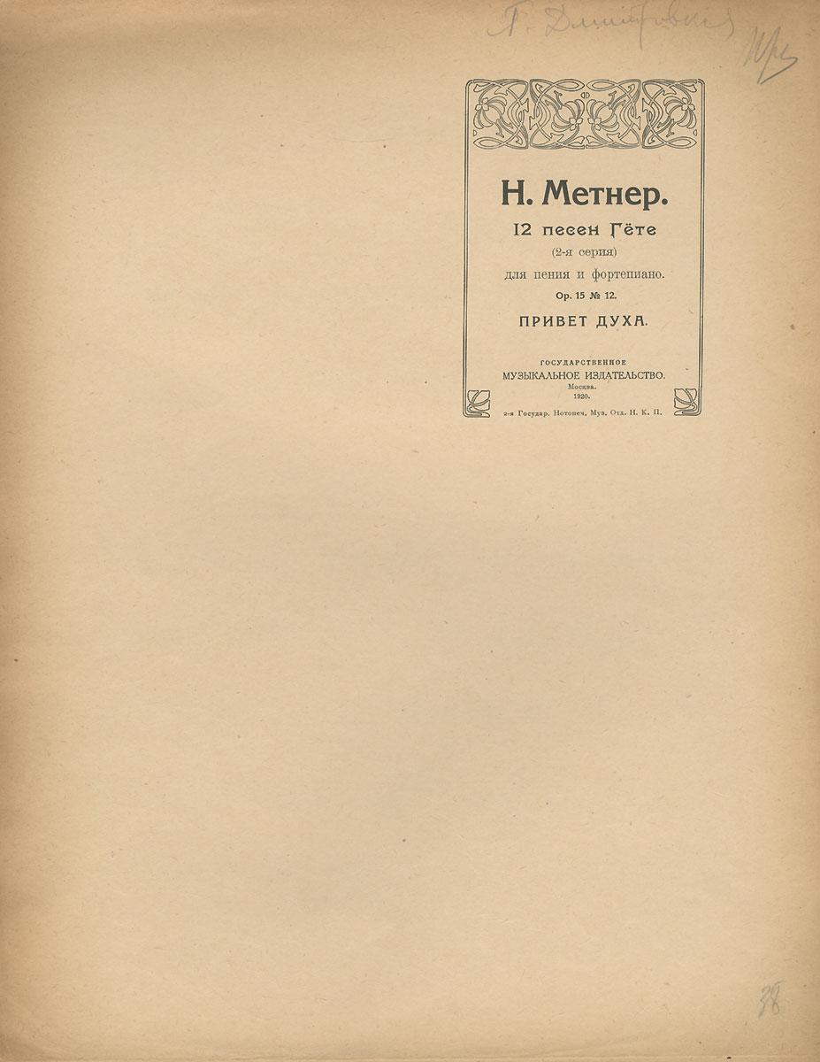 Метнер. 12 песен Гете. Привет духа. Для пения и фортепиано