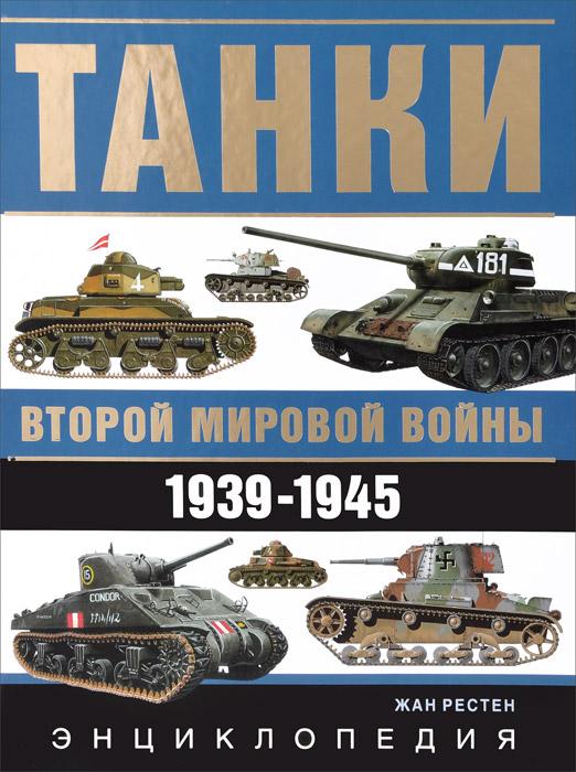 Танки Второй мировой войны. 1939-1945. Энциклопедия