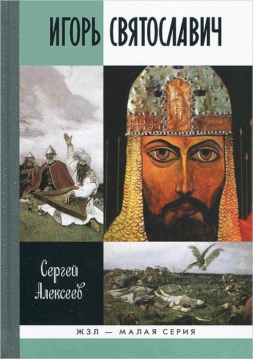 Игорь Святославович