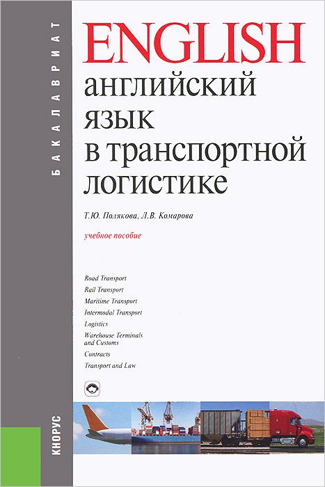 Английский язык в транспортной логистике. Учебное пособие