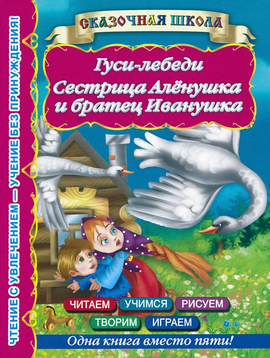 Гуси-лебеди. Сестрица Аленушка и братец Иванушка
