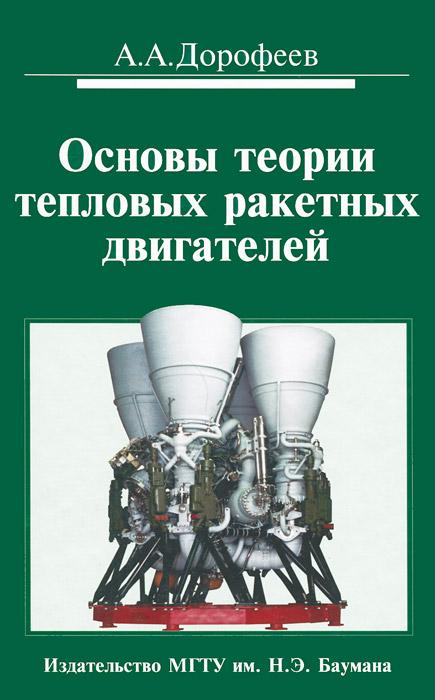 Основы теории тепловых ракетных двигателей. Учебник