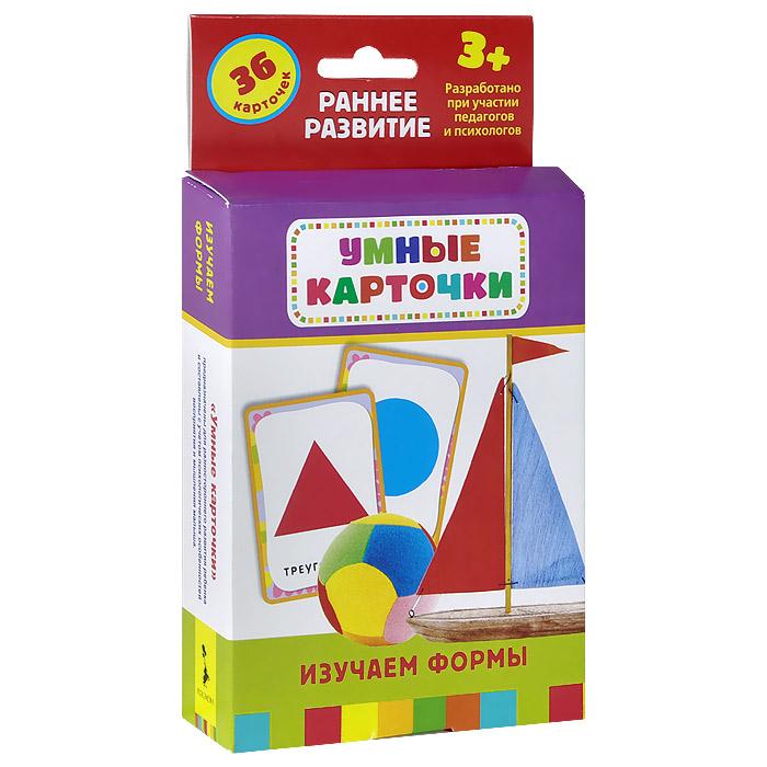 Изучаем формы (набор из 36 карточек)12296407Набор развивающих карточек ИЗУЧАЕМ ФОРМЫ поможет вашему ребенку познакомиться с геометрическими фигурами. На лицевой стороне карточек помещены изображения фигур и предметов, упоминающих по форме эти фигуры. Играя с оборотной стороной, ребенок потренируется находить уже знакомые ему фигуры. Обучение в форме увлекательной игры наилучшим образом подходит детям старше трех лет. Размер карточки: 9 х 12,5 см.