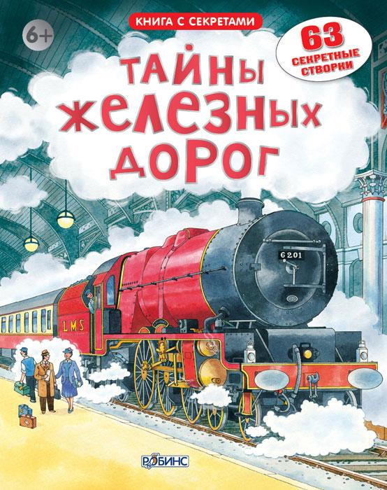 Тайны железных дорог12296407Хочешь открыть все тайны железных дорог и поездов? Эта книга расскажет, когда появились первые поезда и как они устроены, в каких поездах путешествует сама королева, почему некоторые составы называют сверхскоростными, и поведает ещё много других интересных фактов. И чтобы узнать их все, надо заглянуть за секретные створки! В чём особенности книги: Тайны железных дорог входит в серию Книги с секретами. И самое интересное в ней - это 63 секретных створки и подвижные элементы! Именно они делают процесс знакомства с тайнами железных дорог таким увлекательным. Ведь так интересно заглянуть под каждую створочку и узнать её секрет! Что найдём внутри: Красочные достоверные иллюстрации, описания железных дорог и, конечно, факты, которые скрывают 63 секретные створки! Содержание: - Золотой век паровозов; - Вперёд на всех парах! - Путешествие с комфортом; - Паровые гиганты; - Дизельные локомотивы; - Здравствуй,...