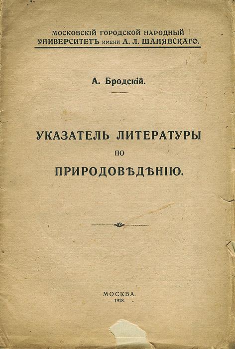 Указатель литературы по природоведению
