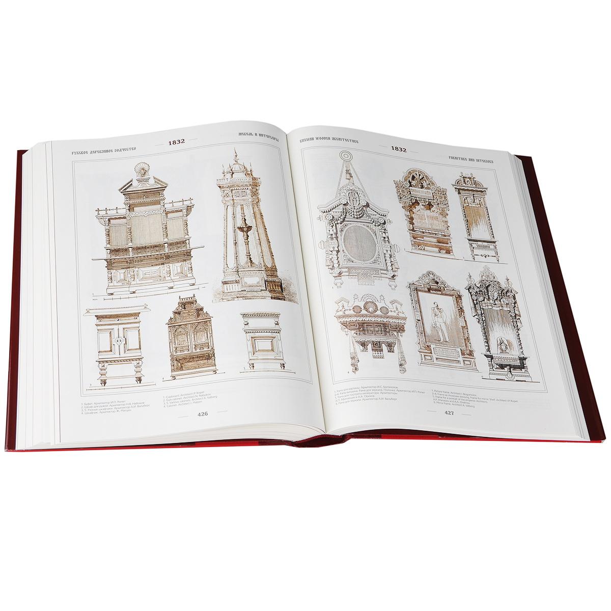 Русское деревянное зодчество ХIV-ХХ веков. Архитектурная энциклопедия