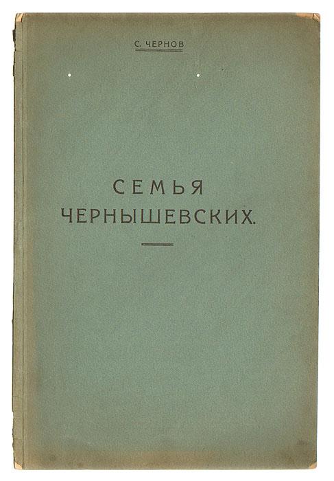 Семья Чернышевских