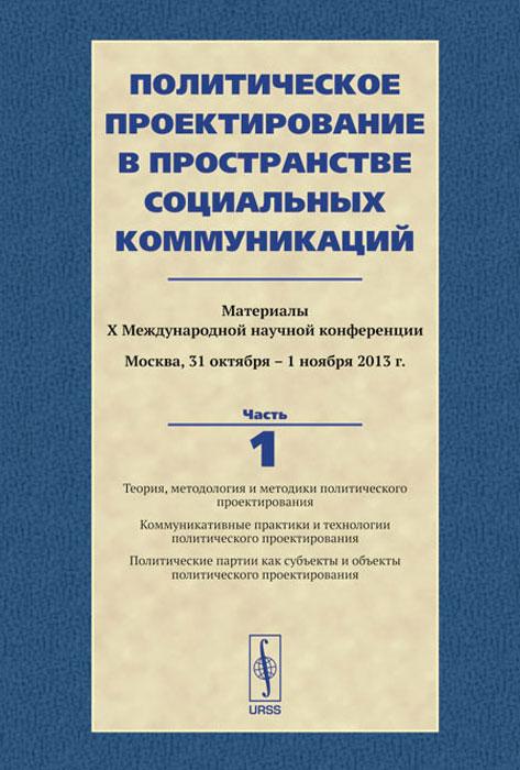 Политическое проектирование в пространстве социальных коммуникаций. Материалы X международной научной конференции