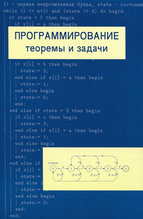 Программирование: теоремы и задачи