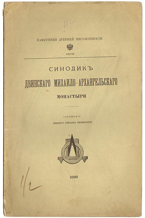 Синодик Двинского Михаило-Архангельского монастыря
