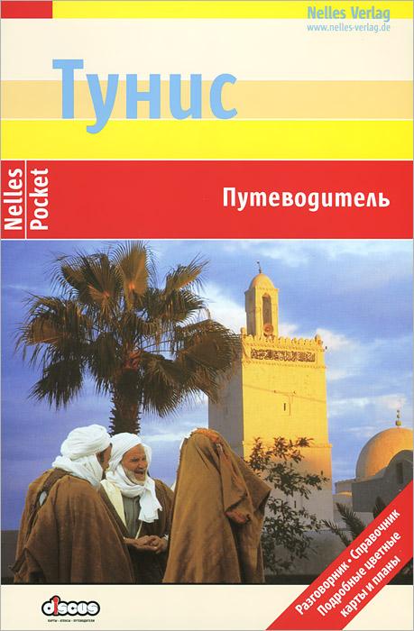Тунис. Путеводитель ( 978-5-94059-115-3 )