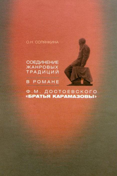 Соединение жанровых традиций в романе Ф. М. Достоевского