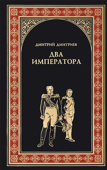 Дмитрий Дмитриев Два императора