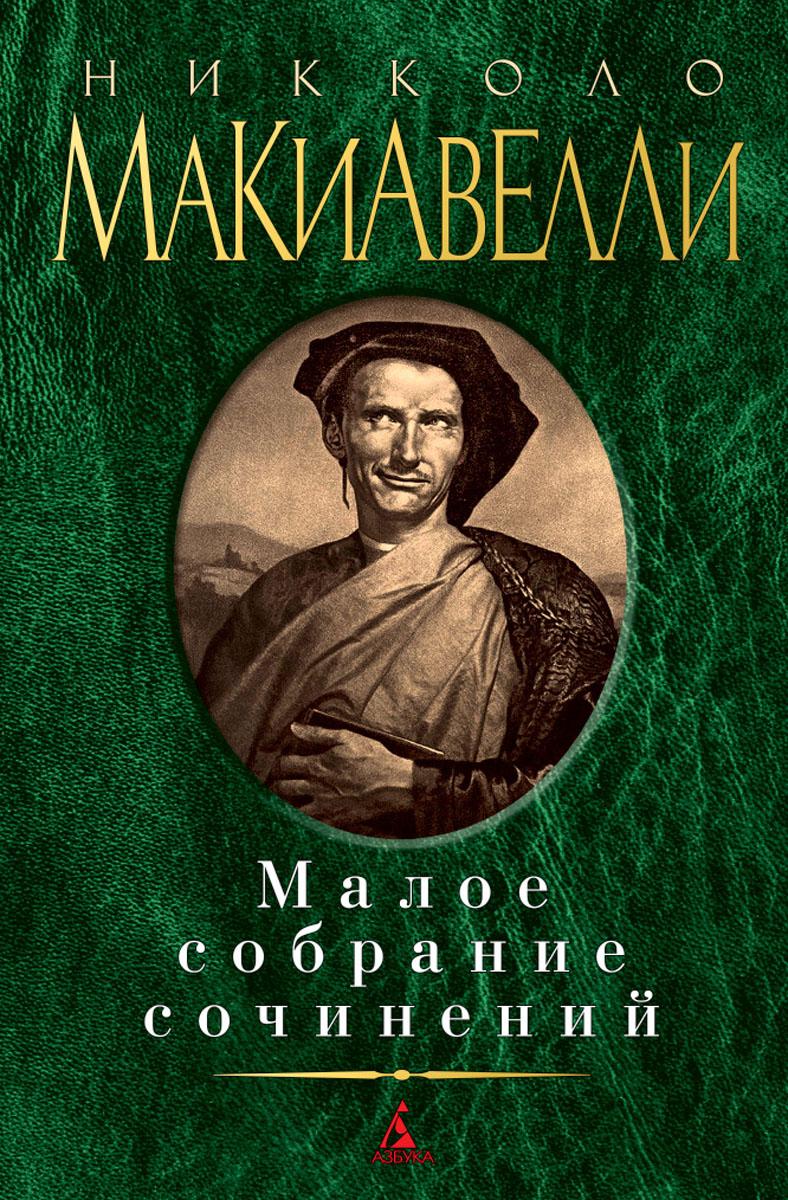 Никколо Макиавелли. Малое собрание сочинений ( 978-5-389-06788-2 )