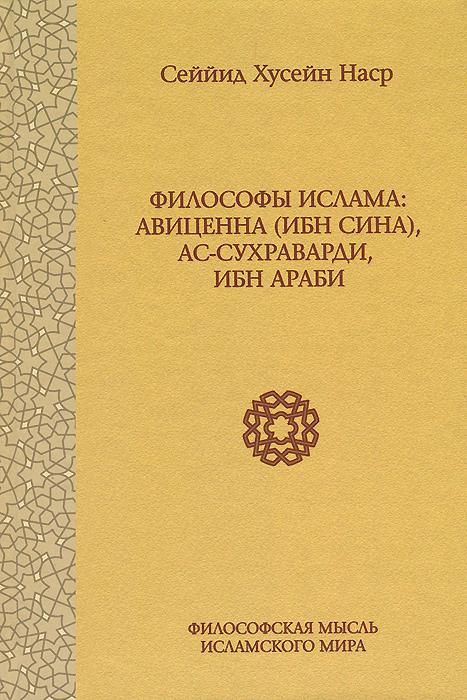 Философы ислама. Авиценна (Ибн Сина), Ас-Сухраварди, Ибн Араби
