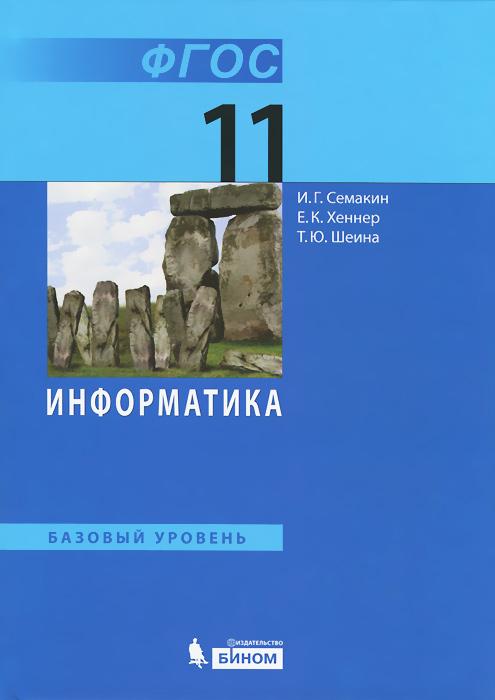 ГДЗ решебник по информатике 11 класс Поляков, Еремин углубленный уровень