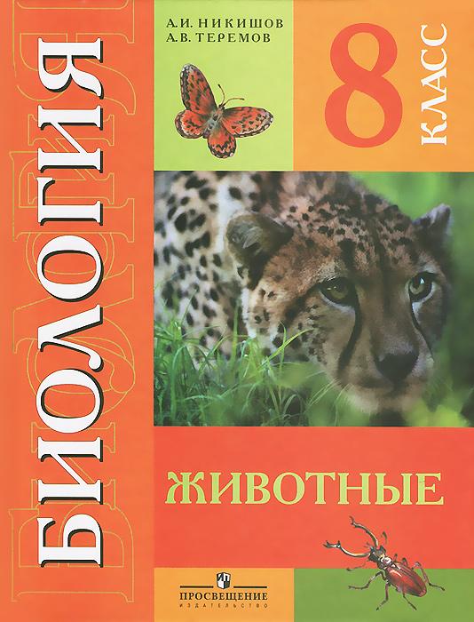 Биология. 8 класс. Животные. Учебник