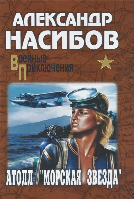 """Атолл """"Морская звезда"""""""