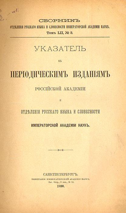 Указатель к периодическим изданиям Российской Академии