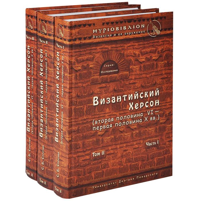 Византийский Херсон. Том 2. В 3 частях (комплект из 3 книг)