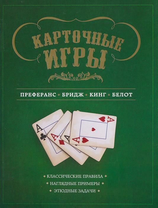 Карточные игры. Преферанс, бридж, кинг и белот ( 978-5-699-69268-2, 978-5-699-45655-0 )