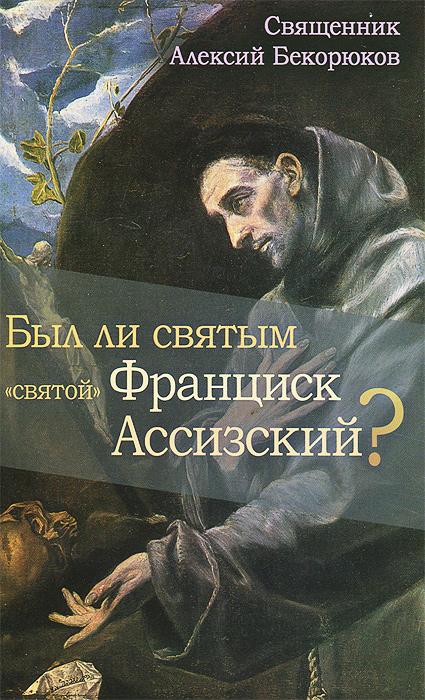 Был ли святым святой Франциск Ассизский?