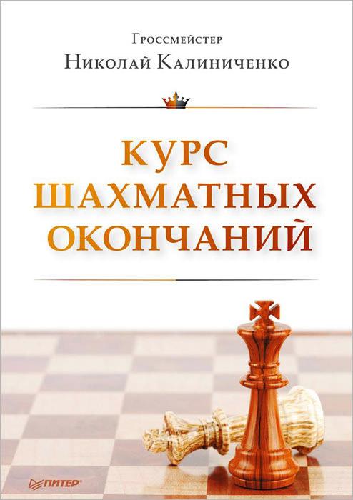 Курс шахматных окончаний Уцененный товар (№1). Николай Калиниченко