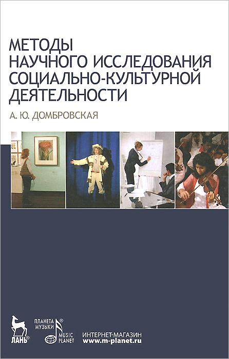 Методы научного исследования социально-культурной деятельности. Учебно-методическое пособие