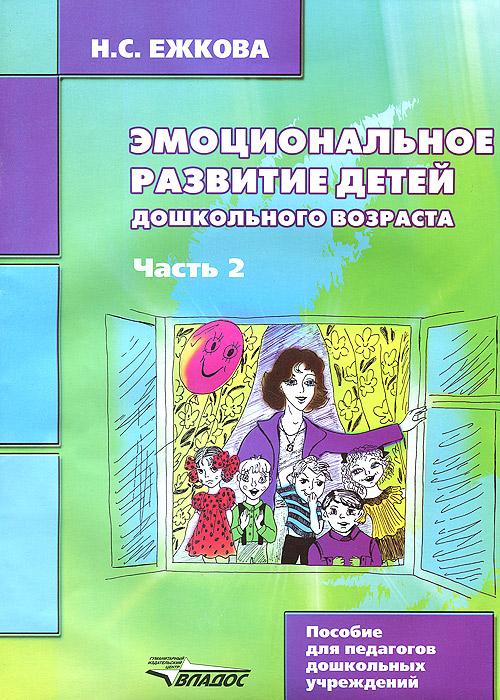 Эмоциональное развитие детей дошкольного возраста. Учебно-методическое пособие. В 2 частях. Часть 2