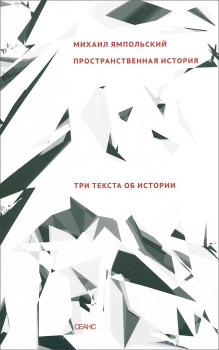 Пространственная история. Три текста об истории
