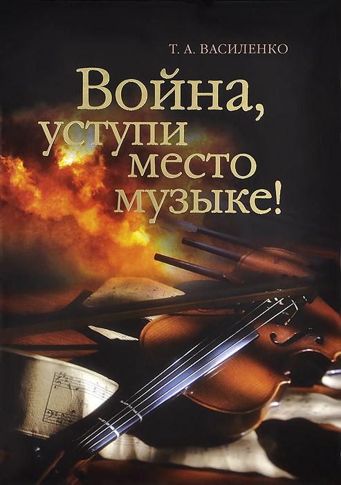 Война, уступи место музыке!