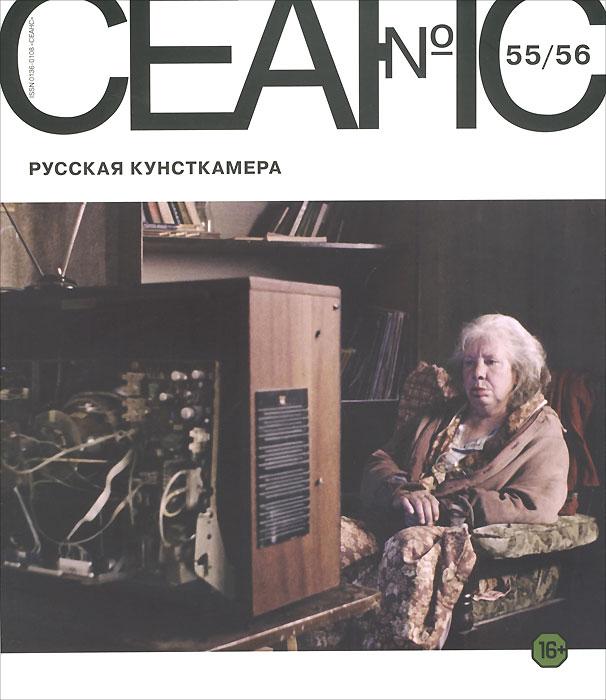 Сеанс, №№ 55/56. Русская кунсткамера