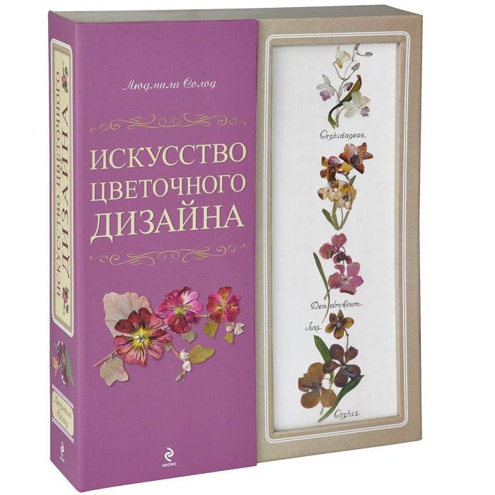 Искусство цветочного дизайна. Набор в коробке