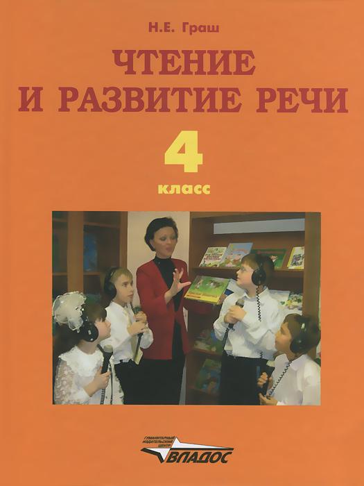 Чтение и развитие речи. 4 класс. Учебник