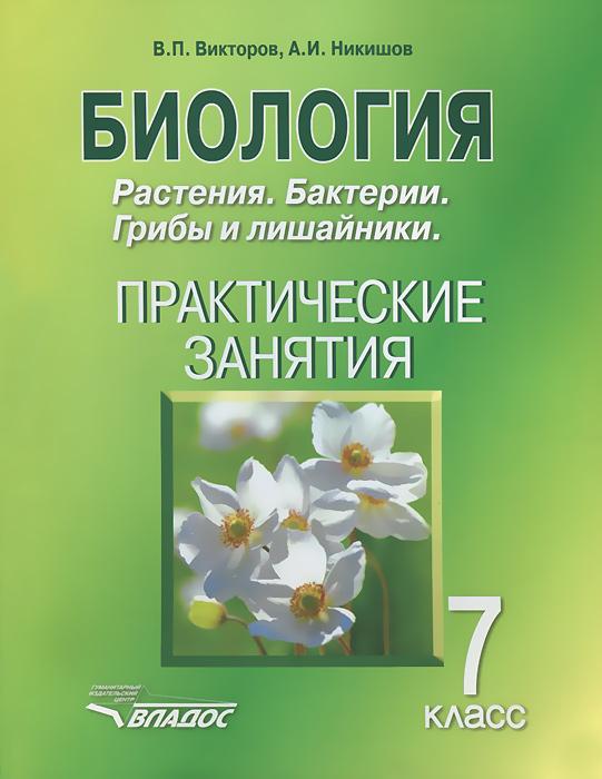 Биология. Растения. Бактерии. Грибы и лишайники. 7 класс. Практические занятия. Учебное пособие