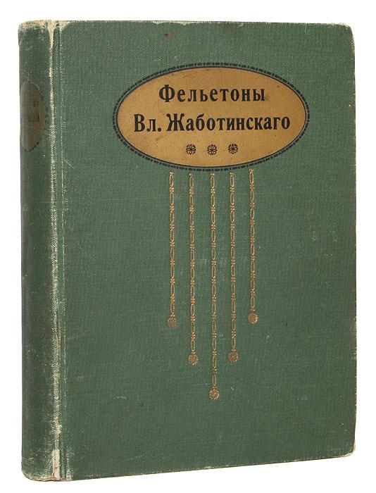 Фельетоны Вл. Жаботинского