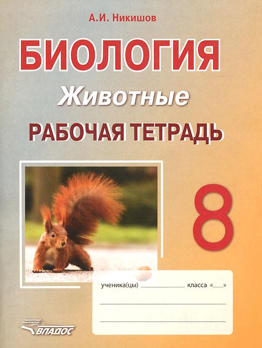 Биология. Животные. 8 класс. Рабочая тетрадь