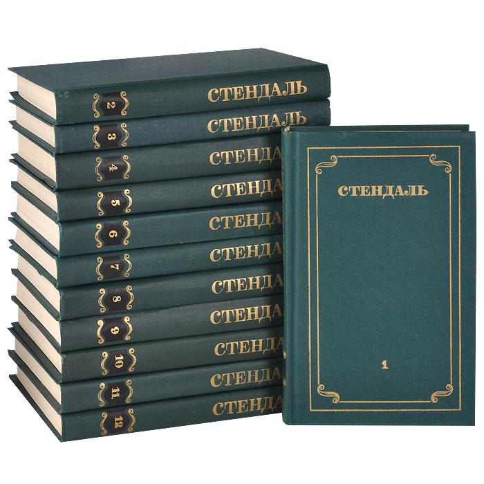 Стендаль. Собрание сочинений в 12 томах (комплект из 12 книг)