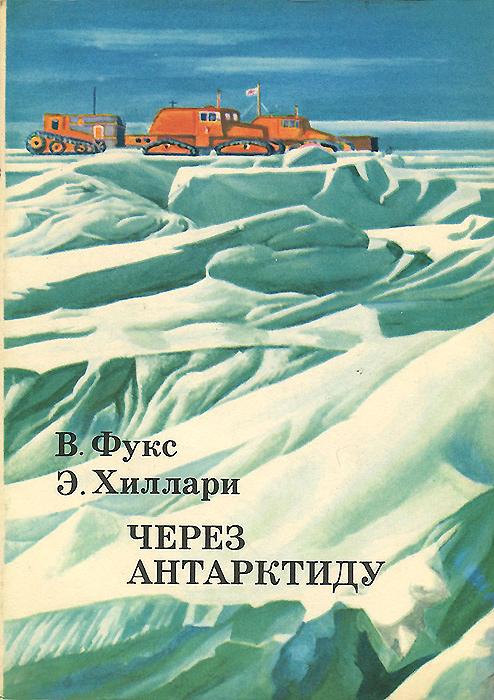 Через Антарктиду. В. Фукс, Э. Хиллари